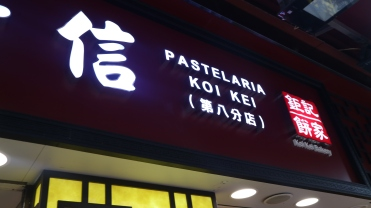 This is where we can buy the pasalubong food and the so yummy egg tart